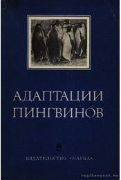 A pingvinek adaptációja (Адаптации пингвинов) - Iljicsev, V. D. - Régikönyvek