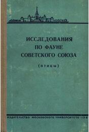 Tanulmányok a Szovjetúnió faunájáról (Исследования по фауне Советского l - Gladkov, N. A. - Régikönyvek