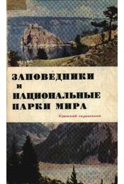A világ nemzeti parkjai és természetvédelmi területei (Заповедники и национальные пар - Belouszova, L. Sz. et al. - Régikönyvek