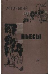Színművek (Пьесы) - Gorkij, Makszim - Régikönyvek