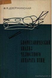A madarak állkapocs-szerkezetének biomechanikai vizsgálatai (Биомецханический анализ челюl - Dzerzsinszkij, D. Ja. - Régikönyvek