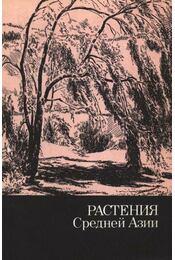 Közép-Ázsia növényei (Растения Средней Азии) - Vasziljenko, I. T. - Régikönyvek