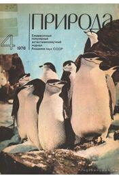 Természet 1976/4 (Природа 1976/4) - Baszov, N. G. (főszerk.) - Régikönyvek