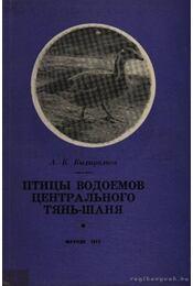 Közép Tien-San vízgyűjtőinek madarai (Птицы водоемов центрального Тянь-j - Kidiraliev, A. K. - Régikönyvek