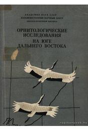 Ornitológiai kutatások a Szovjetúnió legkeletibb vidékeinek déli részén (Орнитологические исследова& - Ivanov, A. I. - Régikönyvek