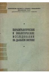 Parazitológiai és állattani kutatások a Szovjetúnió keleti területein (Паразитологические и зоолог&# - Leonov, V. A. (főszerk.) - Régikönyvek