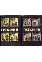 Goldoni komédiák I-II. (orosz) - Carlo Goldoni - Régikönyvek