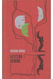 A Föld repülése (orosz) - Carsac, Francis - Régikönyvek