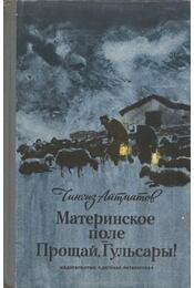 Anyaföld / Viszlát, Guszari! (orosz) - Csingiz Ajtmatov - Régikönyvek