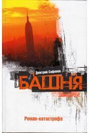 A torony (orosz) - Dmitrij Szafonov - Régikönyvek
