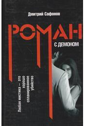 Románc a démonnal (orosz) - Dmitrij Szafonov - Régikönyvek