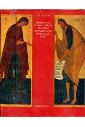 Moszkvai festészet és miniatúrák a XV. század közepétől a XVI. század elejéig (orosz) - Gennagyij Popov - Régikönyvek