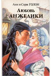Angélique szerelme (orosz) - Golon, Anne, Golon, Serge - Régikönyvek