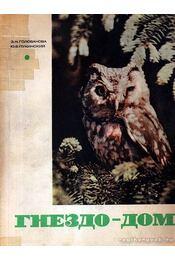Fészek - otthon (Гнездо - дом) - Golovanova, E. N., Pukinszkij, Ju. B. - Régikönyvek