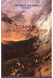 Álmoskönyv avagy mi történik az álomban (orosz) - Gustavus Hindman Miller - Régikönyvek