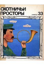 Vadászterületek 33. (Охотничьи просторы 33) - Gyezskin, V. V. - Régikönyvek