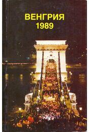 Magyarország 1989 (orosz) - Gyulai Ferenc - Régikönyvek
