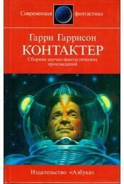 Kontakter (orosz) - Harrison, Harry - Régikönyvek