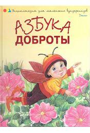 Азбука доброты ( Azbuka dobroti) - ЧУБ, НАТАЛЬЯ (Csub, Natalia) - Régikönyvek