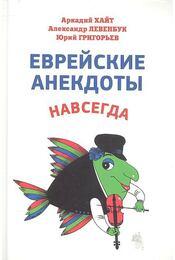 Еврейские анекдоты навсегда (Jevreskie anekdoti navsekda) - ХАЙТ, АРКАДИЙ ( Hajt, Arkadij) - Régikönyvek