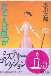 たとえば風が - 赤川 次郎 - Régikönyvek