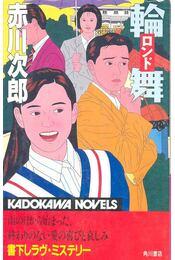輪舞(ロンド) - 赤川 次郎 - Régikönyvek