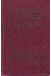 Magyar-orosz szótár - Régikönyvek