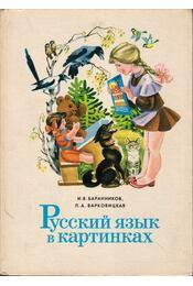 Orosz nyelv képekben 1. (orosz) - Innokentij Vasziljevics Barannikov, Ljudmilla Alekszandrovicsa Varkovickaja - Régikönyvek