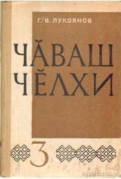 Csuvas nyelv (csuvas nyelvű) - Lukojanov, G. V. - Régikönyvek