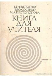 Horizont 1 - Tanárok könyve (orosz nyelvű) - Több szerző - Régikönyvek