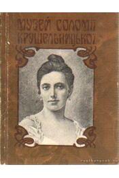 Szolomija Kruselnyickaja múzeum (ukrán nyelvű) - Gereta, I. P. - Régikönyvek