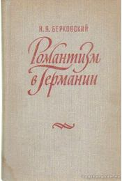 A német romantika (orosz nyelvű) - Berkovszkij, N. Ja. - Régikönyvek