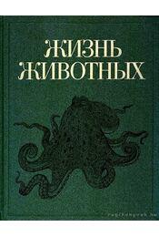 Az állatok élete 2. (Жизнь животных 2) - Krjukov, T. P. (szerk.) - Régikönyvek