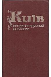 Kijev - Enciklopédikus útmutató (ukrán) - Régikönyvek