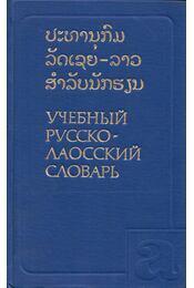 Orosz-laoszi iskolai szótár (orosz) - Lev Morjev, Jekatyerina Kedajtyene, Valentyina Mitrohina - Régikönyvek