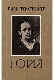 Goya, avagy a megismerés gyötrelmes útja (orosz) - Lion Feuchtwanger - Régikönyvek