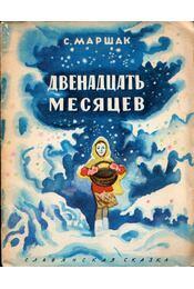 A tizenkét hónap (orosz) - Marsak, Szamuil - Régikönyvek