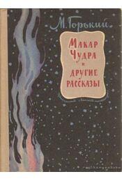 Makar Csudra és más történetek (orosz) - Maxim Gorkij - Régikönyvek