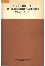 Moldávia madarainak és emlőseinek ökológiája (Экология птиц и млекопитающих Мо - Régikönyvek