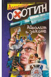 Ajbolit és a törvény - Ohotyin, Alekszandr - Régikönyvek