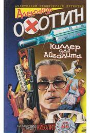 Merénylet Ajbolit ellen (orosz) - Ohotyin, Alekszandr - Régikönyvek