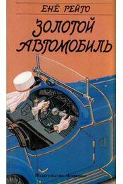 A tizennégy karátos autó (orosz) - Rejtő Jenő - Régikönyvek