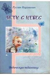 Gyermekek a mennyből (orosz) - Ruszlan Narusevics - Régikönyvek