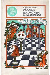 Sakk-kombinációk gyűjteménye (orosz) - Szergej Ivascsenko - Régikönyvek