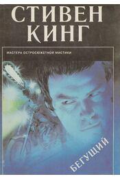 A menekülő ember (OROSZ) - Stephen King - Régikönyvek