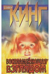 A tűzgyújtó (orosz) - Stephen King - Régikönyvek