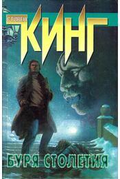 Az évszázad vihara (orosz) - Stephen King - Régikönyvek