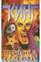 Danse Macabre (orosz) - Stephen King - Régikönyvek