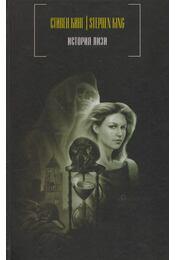 Lisey története (OROSZ) - Stephen King - Régikönyvek