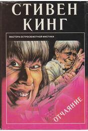 Tortúra (orosz) - Stephen King - Régikönyvek